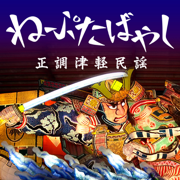 Neputa Bayashi - Seichou Tsugaru Minyoh - Various Artists - Various Artists