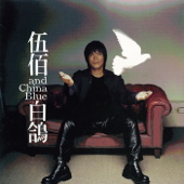 Download 白鴿 - 伍佰 & China Blue on iTunes (Chinese Rock)