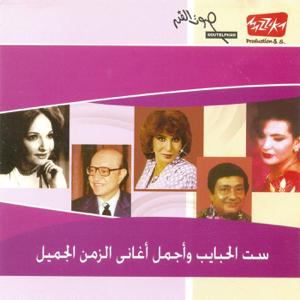 Fayza Ahmed - Set El Habayib