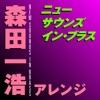 New Sounds In Brass Kazuhiro Morita Arranged ジャケット写真
