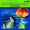 Jayadeva s Astapadi