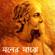 Sokhee Bhabona - Iman Chakraborty