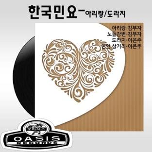 한국민요: 아리랑 / 도라지 – EP – Kim Buja & 이은주