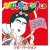 びじゅチューン!CD EAST(ソロ・バージョン)