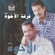Elekhwa Band - Jalset Al Ekhwa