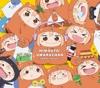 「干物妹! うまるちゃん」ベストアルバム 〜UMARU THE BEST〜 - Various Artists