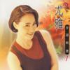 尤雅台語精選, Vol. 1 - 尤雅