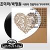 사랑의 첫발자욱 / 기다리지마 - Various Artists