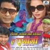 Houtba Jawani Ab Jiyana A Rajaji (Original Motion Picture Soundtrack)