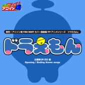 Yume Wo Kanaete Doraemon ED Yuuko Takayoshi - Yuuko Takayoshi