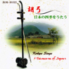 Chinese fiddle's Japanese Traditional Music the Four seasons - Ensemble Jasmine