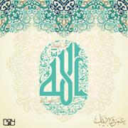 Mn Asmaa Allah Al Hosna - Amr Diab - Amr Diab