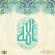 Mn Asmaa Allah Al Hosna - Amr Diab