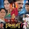 Vignaharta Mahaganpati (Original Motion Picture Soundtrack) - EP