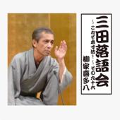 三田落語会~これぞ本寸法!~その96