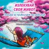Излекувай своя живот - Техника за привличане на изобилие - Милена Голева