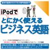 情報センター出版局:編 - iPodでとにかく使えるビジネス英語ー基本の挨拶からビジネス専門用語まで アートワーク