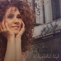 Ghazl El Banat - Cotton Candy