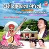 Dasi Jivan Na Bhajano
