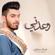 Waedni - Ammar Mjbeel