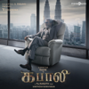 Kabali (Original Motion Picture Soundtrack) - EP - Santhosh Narayanan