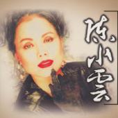 陳小雲-陳小雲