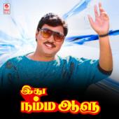Ethu Namma Aalu (Original Motion Picture Soundtrack) - EP