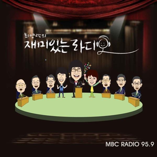 최양락의 재미있는 라디오(종영)
