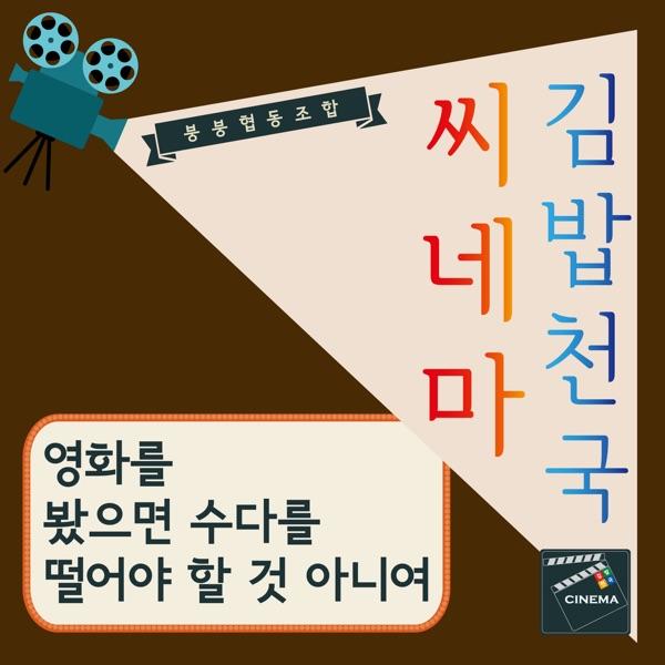 씨네마김밥천국