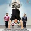 Su.. Su... Sudhi Vathmeekam (Original Motion Picture Soundtrack) - Single