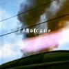 Fangclub - All Fall Down  Single Album