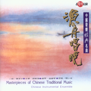 Masterpieces of Chinese Traditional Music - Various Artists - Various Artists