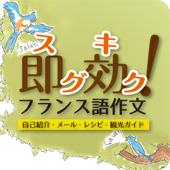 即効! フランス語作文 自己紹介・メール・レシピ・観光ガイド