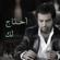 Ahtaj Lek - Rashed Al Majid