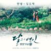 Lim Dohyuk - Goodbye (Inst.) artwork