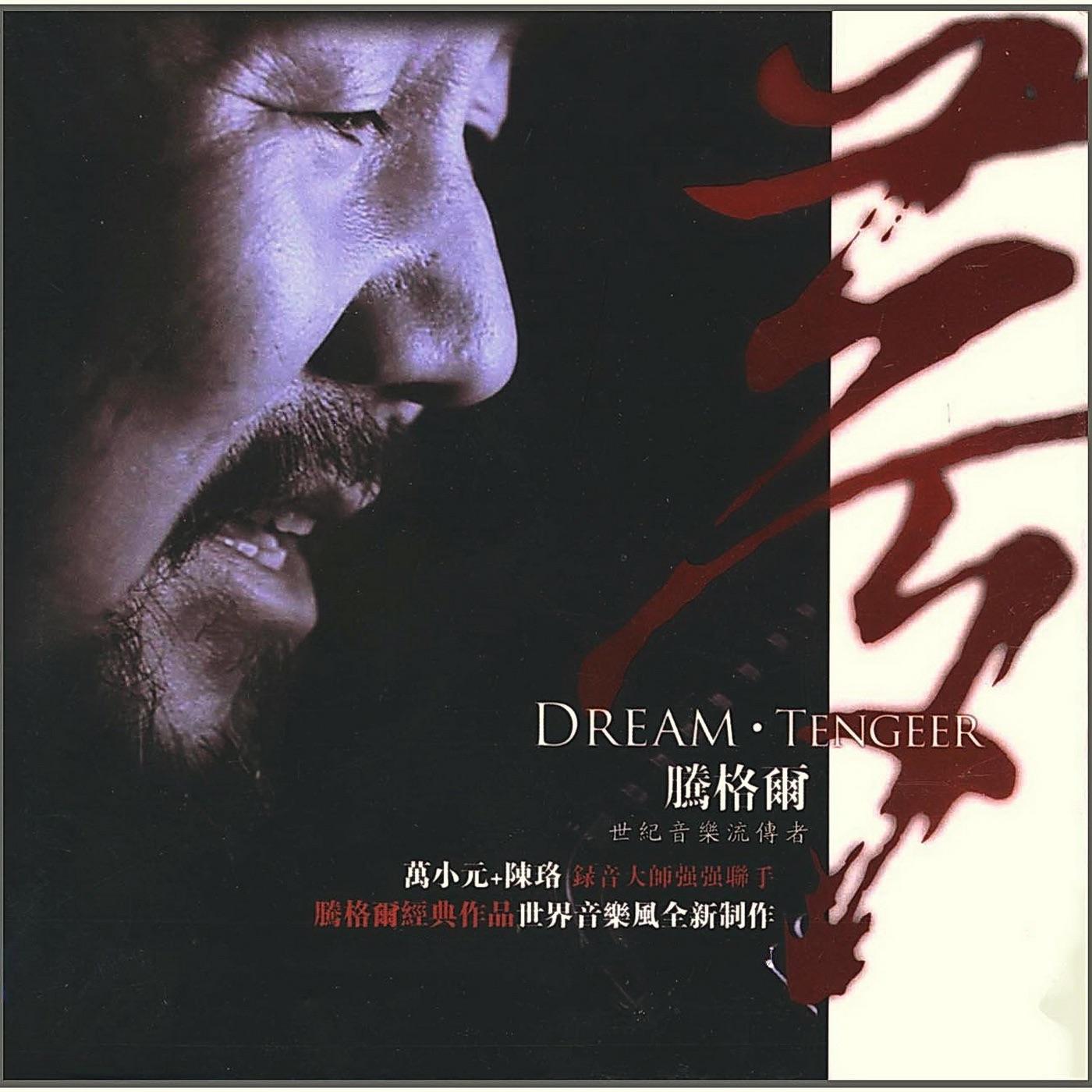 Genre Chinese Regional Folkmusicchinesepopmandopop Price Free Origin Born Catalog Number