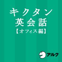 キクタン英会話【オフィス編】(アルク)