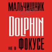 Если просто - Dolphin