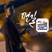 A Long Journey - Park Seojun - Park Seojun