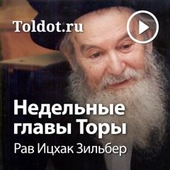 Рав Ицхак Зильбер  — Недельные главы Торы