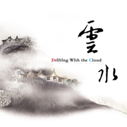Drifting with the Cloud - Luo Qi-Rui & Yang Su-Hsiung - Luo Qi-Rui & Yang Su-Hsiung