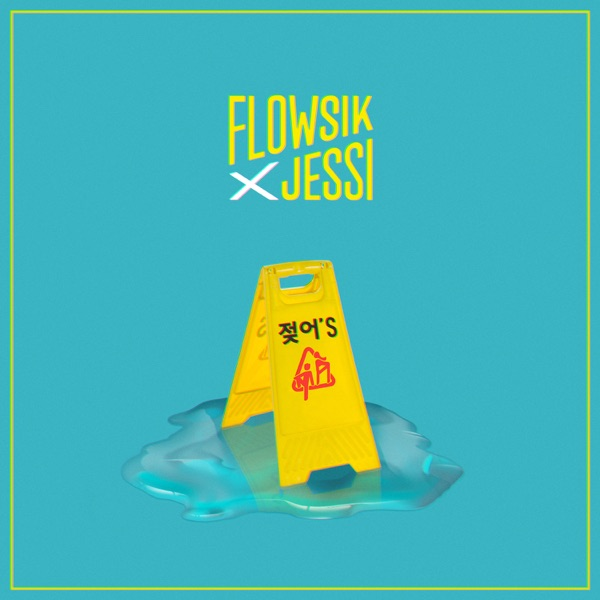Wet (feat. Jessi) - Single