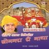 Sone Re Aakher Likhiyora Songhara Ri Gatha - Single - Prakash Mali