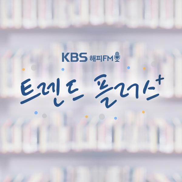 (종영) 김난도의 트렌드 플러스