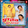 Jhanjar Bann Mittra - Varinder Bachchan