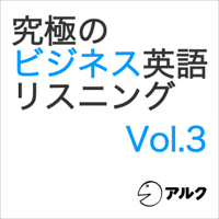 究極のビジネス英語リスニング Vol.3(アルク)