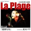 La Plage - 過激な母 - EP ジャケット写真