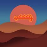 Usssy - Dune