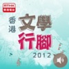 香港電台:文學行腳2012(電台版)