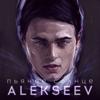 ALEKSEEV - Пьяное солнце artwork